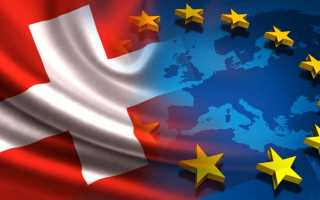 Швейцария входит в Евросоюз или нет