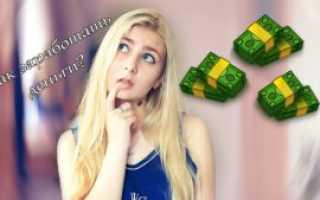 Как подросток может заработать денег