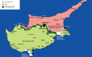 Какая часть Кипра турецкая