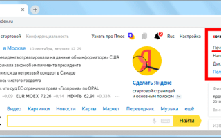 Как удалить аккаунт в Яндекс Почте