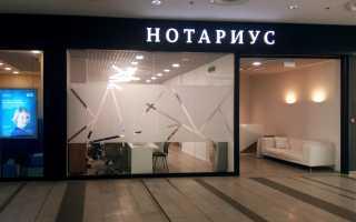 Как стать нотариусом в России