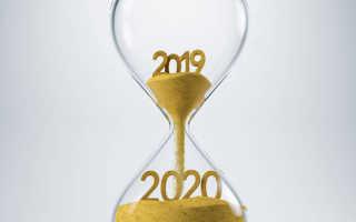Что нужно сделать перед новым годом
