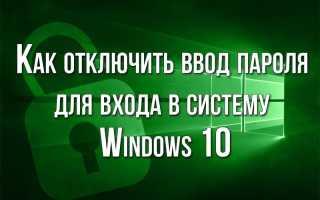 Как отключить пароль на Windows 10