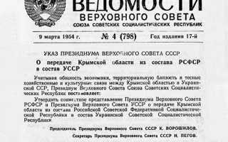 Зачем Хрущев подарил Крым Украине