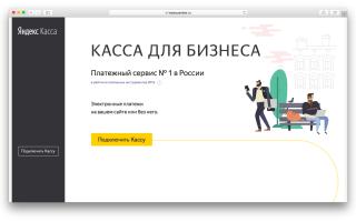 Как подключиться к Яндекс Кассе