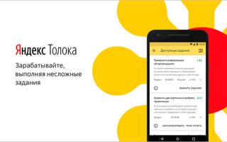 Как вывести деньги с Яндекс Толоки
