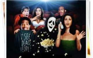Будет ли Очень страшное кино 6