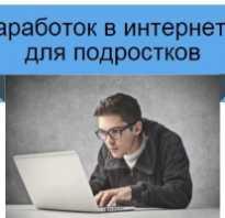 Как подростку заработать в интернете