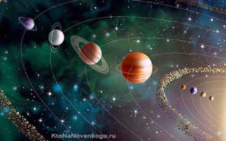 Что входит в Солнечную систему