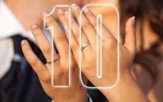 Что дарить на 10 годовщину свадьбы