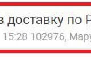 Какие сроки доставки у Почты России