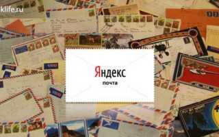 Как создать почту на Яндексе