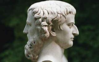 Янус это бог древнего Рима