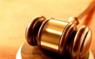 Как перенести судебное заседание