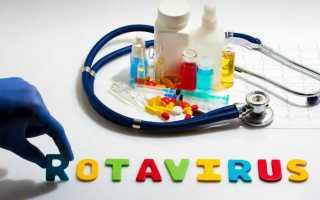 Что есть при ротовирусе у взрослых