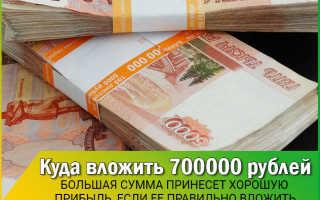 Куда вложить 700 тысяч рублей