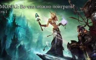 В какую MMORPG можно поиграть
