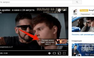 Как разместить рекламу на Ютубе