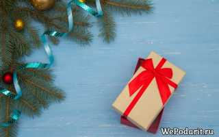 Что подарить супруге на Новый год
