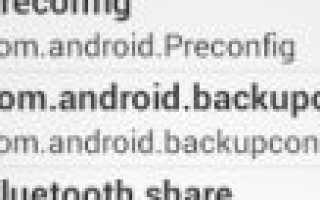 Com android wallpaperbackup что это