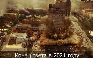 Будет ли конец света в этом году