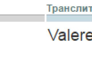 Как будет на английском Вячеславовна