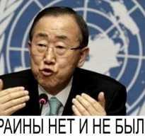Где зарегистрирована Украина