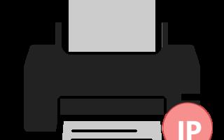 Как узнать ip адрес принтера