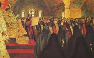Когда был учрежден земский собор