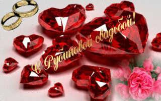 Когда отмечается рубиновая свадьба