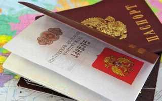 Что нужно для оформления паспорта