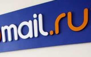 Как сменить пароль на почте mail ru