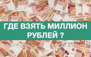 Где взять миллион евро безвозмездно