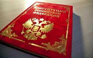 О чем статья 39 Конституции РФ