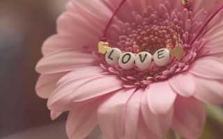 Как понять что ты любишь человека