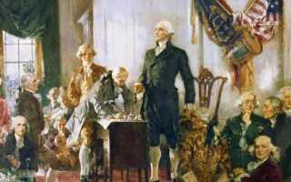 Когда была принята конституция США