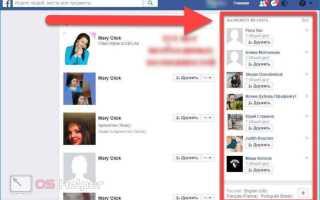 Как искать людей по городу в Facebook