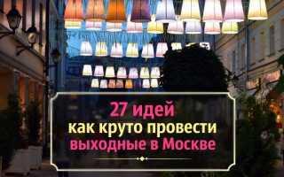 Чем заняться в выходные в Москве