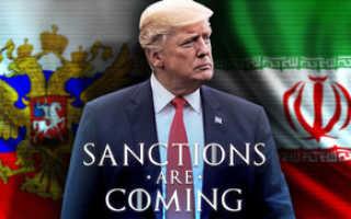 Какие санкции наложены на Иран