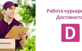 Как работать в достависта в москве