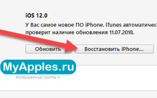 Как вернуть старую версию iOS