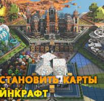 Как установить карты в minecraft