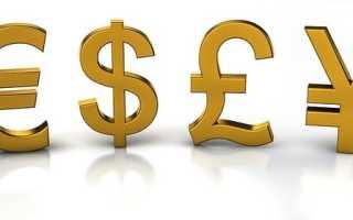 Где выгоднее всего менять валюту