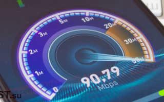 Как ускорить мобильный интернет
