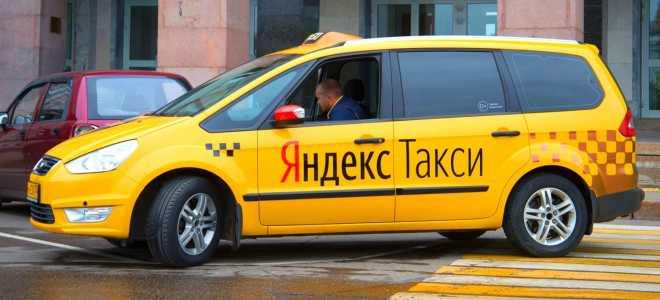 Как ездить на такси со скидками