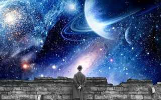 Какими способами изучают вселенную