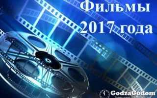Какие фильмы вышли в 2017 году