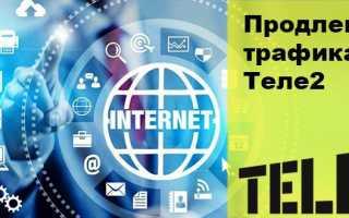 Как добавить трафик на Tele2