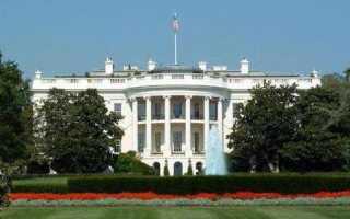 Где находится Белый дом в США