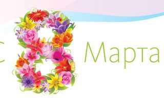 Как поздравить учителя с 8 марта